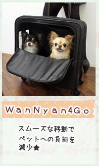 WanNyan4Go スムーズな移動でペットへの負担を減少