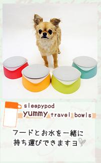 sleepypod yummy travel bowls フードとお水を一緒に持ち運びできますヨ