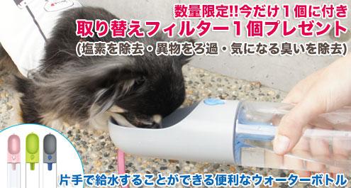 PETKIT ワンタッチ・ウォーターボトルキャンペーン