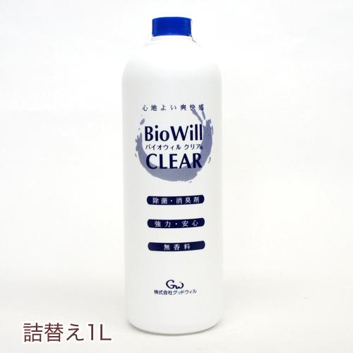 biowill 詰め替え1L