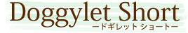 Doggylet Short-ドギレットショート(介護用)-