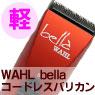 WAHL Bella [ ベラ ] 業務用コードレストリマー(部分用バリカン)